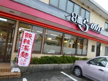 8番らーめん(金沢).JPG