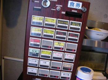 あらとん(札幌)-券売機.JPG