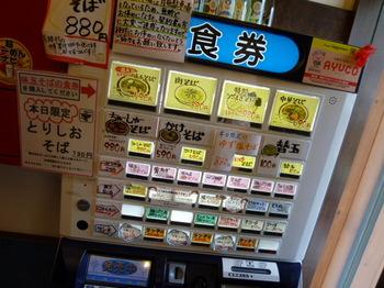 うづまき(厚木)-券売機.JPG