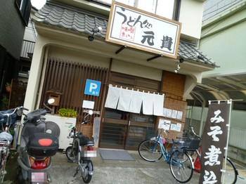 うどん処元貴(平塚).JPG