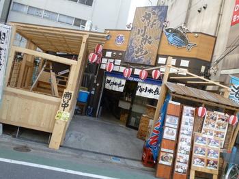 かな川水産(厚木)1.JPG