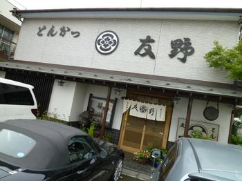 とんかつ友野(厚木).JPG