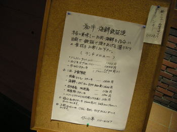 びいふ亭(横浜)-ランチメニュー.JPG