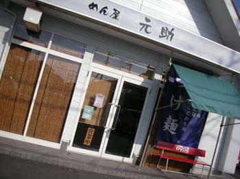 めん屋元助(平塚).JPG