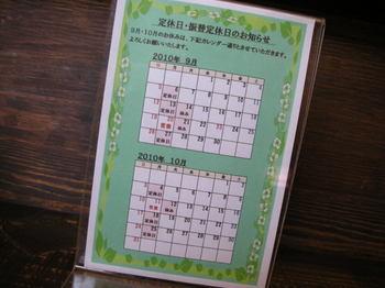 めん屋元助(平塚)2.JPG