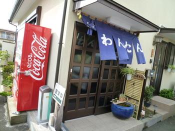 わだラーメン(伊勢原).JPG