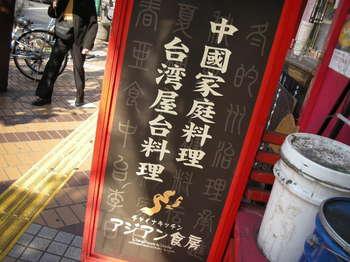 アジアン食房(平塚).JPG