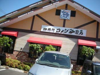 コメダ珈琲店(平塚)1.JPG