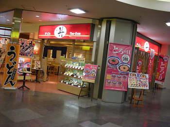 ザ・どん(札幌).JPG