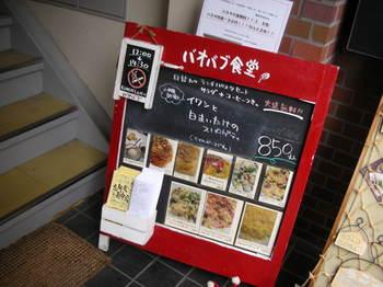 バオバブ食堂(平塚)1.JPG