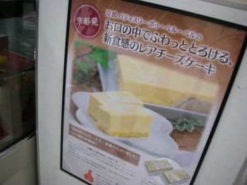 ボゥベルベル(池袋)-京都とろけるチーズケーキ2.JPG