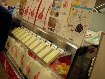 ボゥベルベル(池袋)-京都とろけるチーズケーキ3.JPG