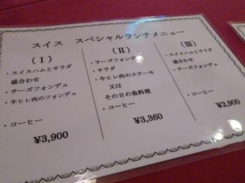 ルシャレー(平塚)-ランチメニュー2.JPG