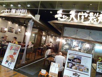 三ツ矢堂製麺(藤沢).JPG