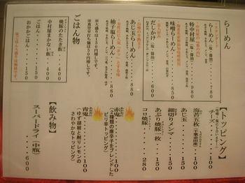 中村屋(海老名)-メニュー.JPG