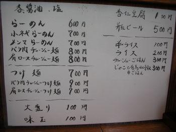 八雲(平塚)-メニュー.JPG