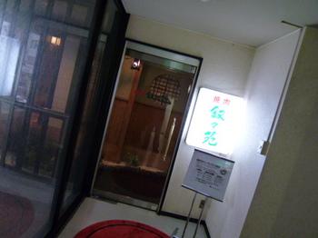 叙々苑(厚木)2.JPG