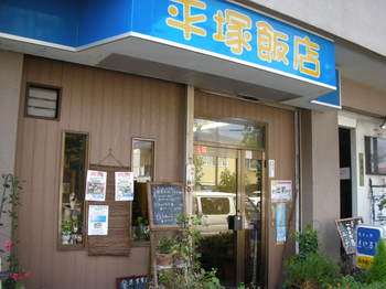 平塚飯店(平塚).JPG
