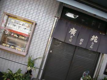 廣苑(平塚).JPG