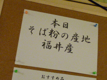 手打ち蕎麦和ぉー!(平塚)2.JPG