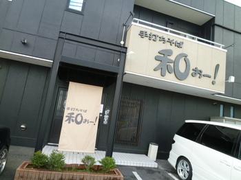 手打ち蕎麦和ぉー!.JPG