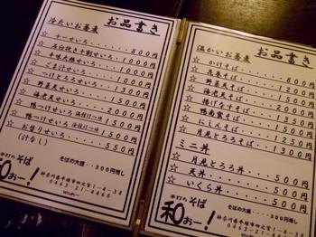手打ち蕎麦和ぉー(平塚)-メニュー.JPG