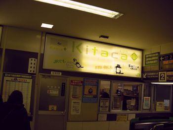 新札幌駅改札.JPG