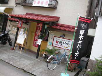 日進月歩(厚木).JPG