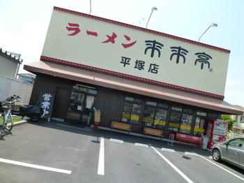 来来亭(平塚).JPG