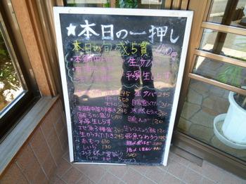 海鮮問屋 ふじ丸(伊勢原)-本日メニュー.JPG