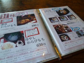 町家カフェ太郎茶屋鎌倉(平塚)-メニュー2.JPG