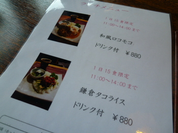 町家カフェ太郎茶屋鎌倉(平塚)-メニュー3.JPG