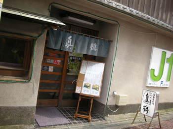 真鶴(平塚).JPG
