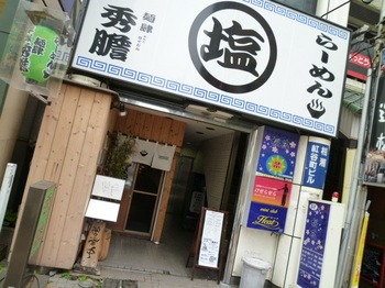 秀膽(平塚).JPG