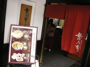 繁乃井(丸の内)1.JPG