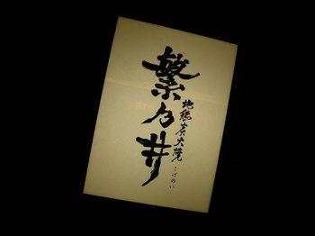 繁乃井(丸の内)2.JPG