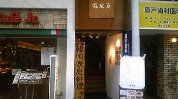 雪夜覓(平塚)-入口.JPG