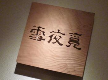 雪夜覓(平塚)1.JPG