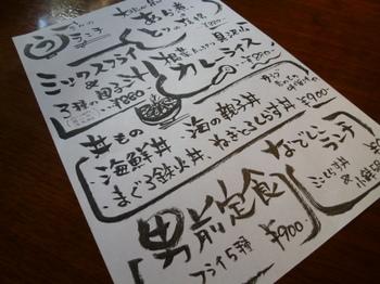 魚炭(厚木)-ランチメニュー.JPG