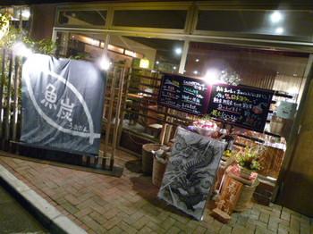 魚炭(厚木)2.JPG