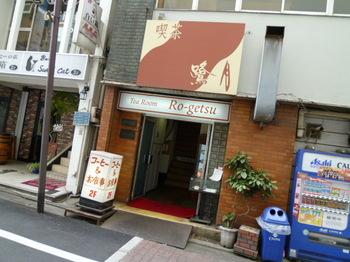 鷲月(平塚).JPG