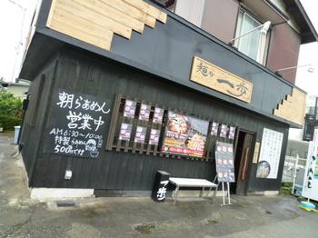 麺や一歩(厚木).JPG