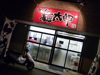 麺太郎(平塚).JPG