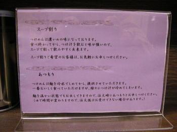 麺屋元助(平塚)-能書き.JPG