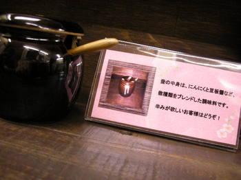 麺屋元助(平塚)-調味料.JPG