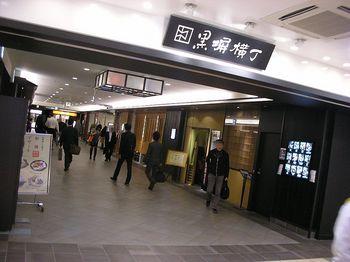 黒塀横丁(丸の内).JPG