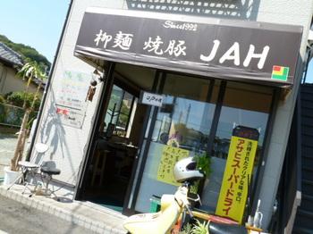 JAH(二宮).JPG