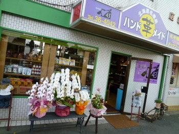SHOP N43(平塚).JPG